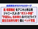 <会員限定版>「宇宙Six」松本幸大 2月8日放送「直撃!週刊文春ライブ」