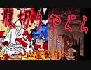 【恐怖映像】~北条高時 腹切りやぐら~【心霊スポット ユーチューバー】怖い映像 【心霊映像】心霊動画【生放送心霊配信】※終盤 車内にてオーブ?あり
