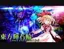 【東方バトスピ】 東方輝石輪 #7『2nd.STAGE 星の大陸』