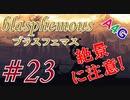 #23 Blasphemous(ブラスフェマス日本語版) 初見プレイ実況動画 メトロイドヴァニア系高難度アクションゲーム by A4G(アラフォーゲームス)