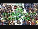 月刊 FF11動画 ランキング 2020年1月版