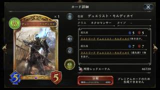 【シャドバ】モルディカイネクロ【シャドウバース / Shadowverse 】