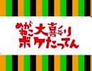 【CM】めがねこタイム第198回放送ダイジェスト