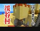 【Minecraft】ここをはじまりの村にしろというのか #3
