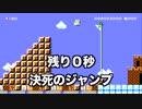 【マリオメーカー2】10秒マリオ史上1番難しいコースがやばすぎたw