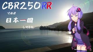 【高知~愛媛】CBR250RRでほぼ日本一周してきた【5~6日目】