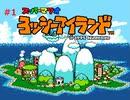 #1 懐かしのヨッシーアイランドをやっていく【Nintendo Switch Online】