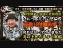 新型肺炎における沖縄県の危機意識 ボギー大佐の言いたい放題 2020年02月07日 21時頃 放送分
