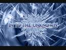 【歌ってみた】In to the unknown~心のままに~ 夕季森灯