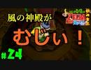 【小さな勇者の飲み実況】ゼルダの伝説 風のタクト HD part24【24歳フリーター】