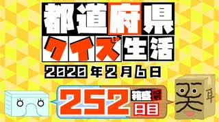 【箱盛】都道府県クイズ生活(252日目)2020年2月6日