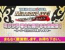 【ミリシタ生放送】寒さに負けるな生配信!~スーパーなふたりがお届けしますよ~「アイドルマスター ミリオンライブ!シアターデイズ」