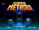 #1 スマブラのサムスが主人公のスーパーメトロイドをやっていく【Nintendo Switch Online】