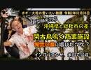 沖縄県と岡山県総社市の対応の違い ボギー大佐の言いたい放題 2020年02月08日 21時頃 放送分