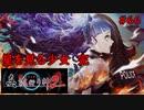 【実況】科学とオカルトを取り戻した真流行り神2をプレイpart66【真流行り神2】