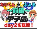 【緊急企画】スプラ甲子園関東大会DAY2、Hブロックベスト4だったfall asleepの試合をリーダーと振り返り実況解説!~前編~