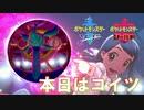 【ポケモン剣盾】ポケモン素人が世界挑戦シリーズ ランク戦Season3.3 「錨」【ランクバトル】