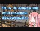 【ゆっくり×ボイロ解説】ドリーム・ホール/Dream Hallsのフレイバー・テキストは「こんな翻訳に、どうしてなったのだ【MTG】
