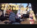 【レブル250】ゆずとマキでのんびり初詣~Part2~【VOICEROID車載】