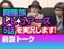 【無料】#SP1 視聴前トーク 異種族レビュアーズ5話