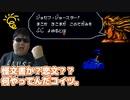 DIO『拝啓 ジョースター様…』【ジョジョの奇妙な冒険(SFC)】#13