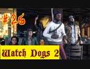 【Watch Dogs 2】宇宙からハック!【#26】