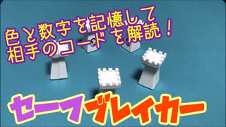フクハナのボードゲーム紹介 No.426『セーフブレイカー』