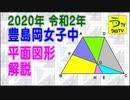 【ゆっくり解説】2020年・豊島岡女子中・算数[平面図形]【白亜紀先生】