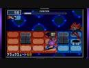 [実況] バトルネットワークロックマンエグゼ6電脳獣グレイガ part3