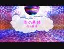 [オフボPRC] 雨の慕情 / 八代亜紀 (offvocal 歌詞:あり VER:PR / ガイドメロディーなし)