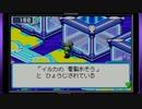 [実況] バトルネットワークロックマンエグゼ6電脳獣グレイガ part6