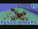 水没世界で生きるPart15【RusticWaters】