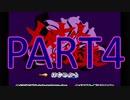 【星のカービィ―SDX】十数年ぶりに親友と遊ぶ【PART4】