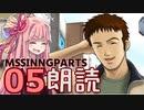 Part05【ボイロ朗読】隠れた名作ミステリ【MISSINGPARTS】
