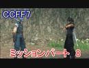 【CCFF7】涙もろいけど全力で物語を楽しむ☆ミッションパート8【実況】