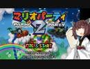 【マリオパーティ2】きりたんぽパーティつう#1【VOICEROID実況】