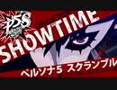 【P5S】ショウタイム集【最高画質/高音質】