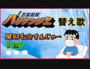 ハリケンジャー参上!替え歌【風邪を治すんじゃー3錠!】 忍風戦隊ハリケンジャー #エータン