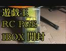 遊戯王 RARITY COLLECTION PREMIUM GOLD EDITION 1BOX開封