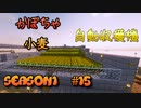 【Minecraft】season1#15