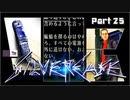 【実況】シルバー事件が初めての須田ゲー_25