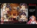 【千年戦争アイギス】99%戦争Alice【ゆっくり実況】Part38