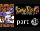 【サモンナイト3】獣王を宿し者 part50