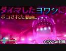 【ポケモン剣盾】トリル軸ダイマヨワシ vs リンランドリュウズ。