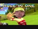 【迫真ゴルフ部】風速MAXの裏技  (みんなのGOLF3)