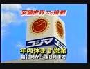 1998年11月のCM集(日曜昼&夜)+ミニ番組