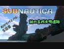 【実況】海中サバイバル5日目 古代遺跡の探索【Subnautica】