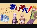 【ボイロTRPG】ありすぺっ!Part1
