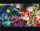 【二人実況】マリカ8DX頂上決定戦【あくむー】