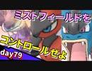 【ポケモンUSUM】人事を尽くすアグノム厨-day79-【アーゴヨンギャラドスハッサムへの答え】